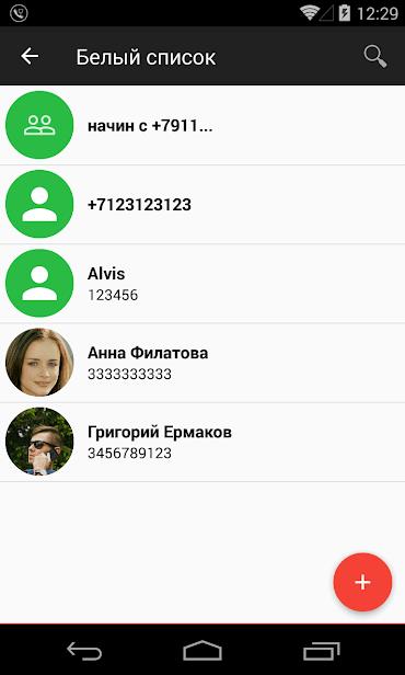 Блокировка звонков скриншот 3