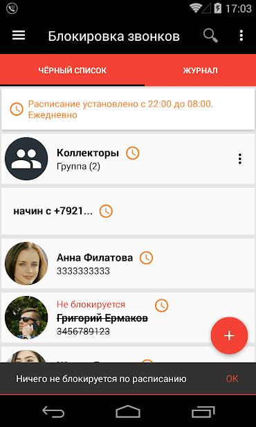 Блокировка звонков скриншот 4
