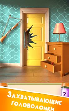 100 Дверей Головоломки скриншот 3