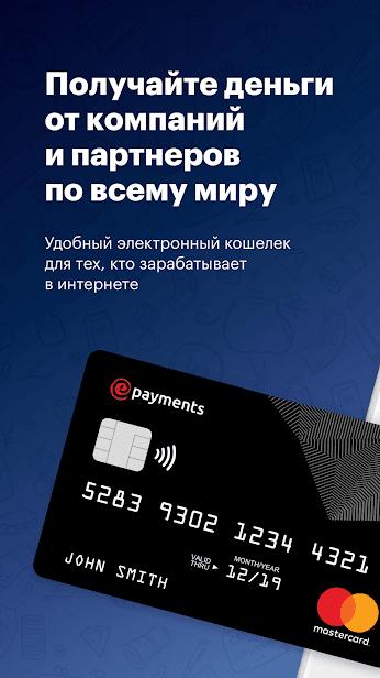 ePayments – электронный кошелек скриншот 1