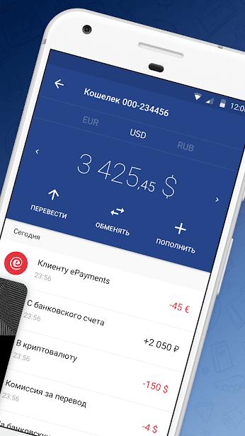 ePayments – электронный кошелек скриншот 2