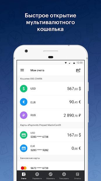 ePayments – электронный кошелек скриншот 3