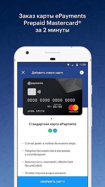 ePayments – электронный кошелек скриншот 4