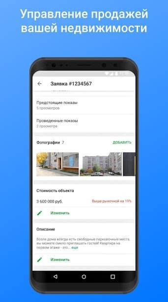 Этажи: квартиры, новостройки, ипотека скриншот 4
