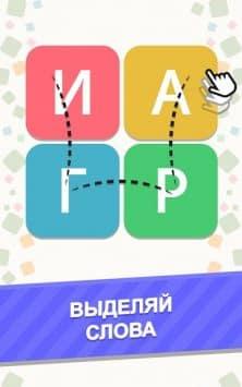 Филворды - Игра в Слова скриншот 1