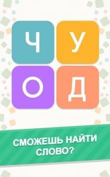 Филворды - Игра в Слова скриншот 2