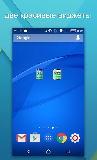 Battery Widget - % Индикатор скриншот 1