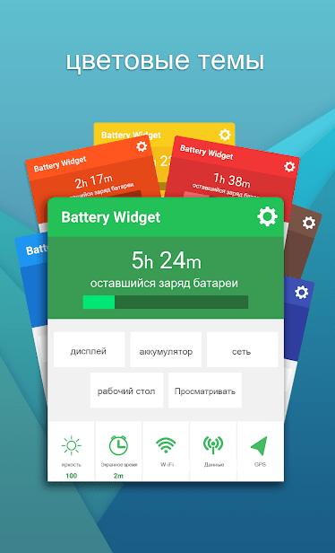 Battery Widget - % Индикатор скриншот 2