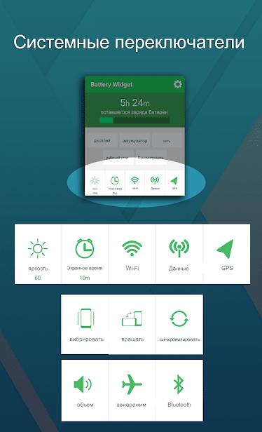 Battery Widget - % Индикатор скриншот 4