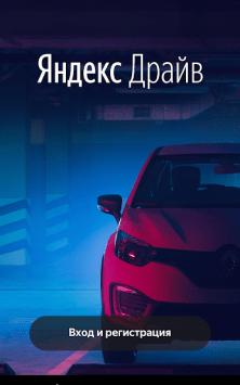 Яндекс.Драйв — каршеринг скриншот 1
