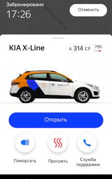 Яндекс.Драйв — каршеринг скриншот 4
