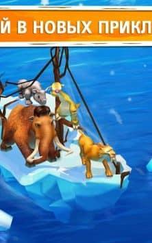 Ледниковый период: Приключения скриншот 1