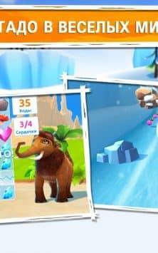 Ледниковый период: Приключения скриншот 2