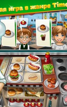 Кухонная Лихорадка скриншот 1