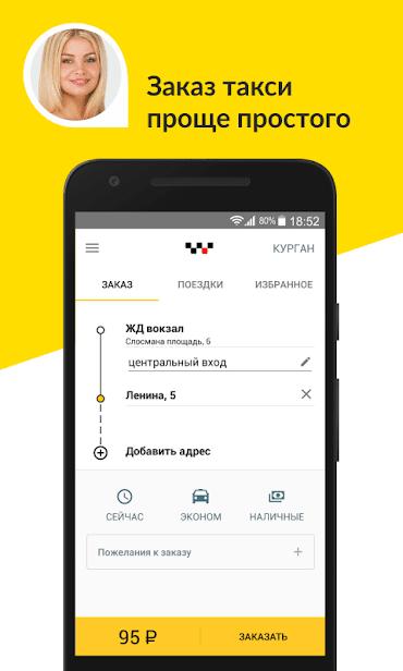 maxim — заказ такси скриншот 1