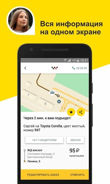 maxim — заказ такси скриншот 2