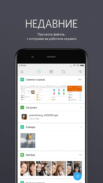 Mi Проводник - работа с файлами скриншот 1