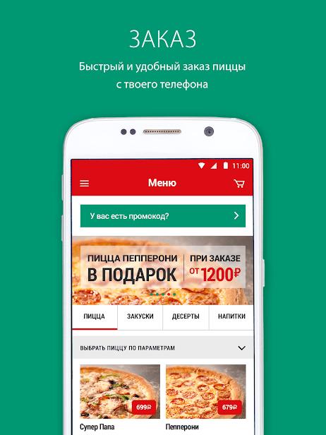 Папа Джонс - Доставка пиццы скриншот 1