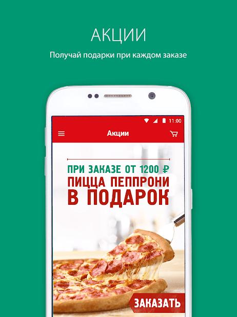 Папа Джонс - Доставка пиццы скриншот 2