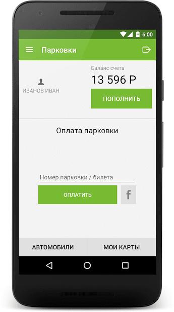 Парковки Москвы скриншот 1