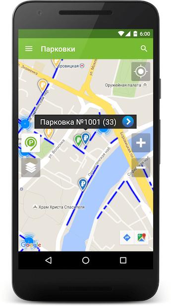 Парковки Москвы скриншот 3