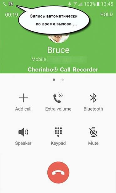 Регистратор звонков: Запись голоса в обе стороны скриншот 1