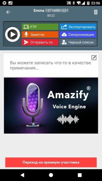 Регистратор звонков: Запись голоса в обе стороны скриншот 3