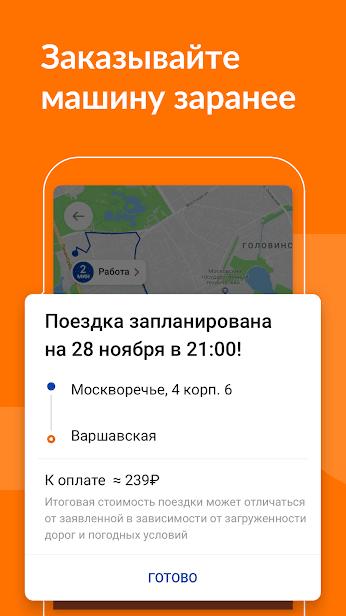Ситимобил Такси скриншот 3