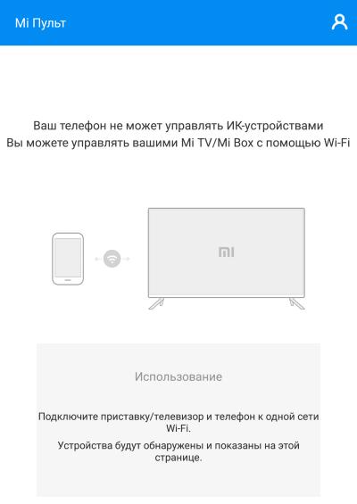 программа Mi Remote controller