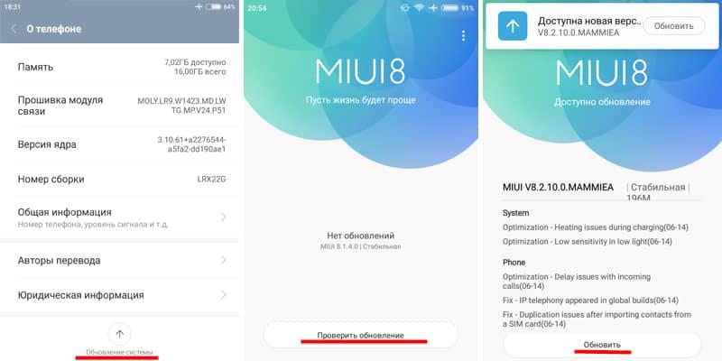 Проверка и установка обновлений прошивки в MIUI.