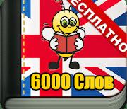 Учим Английский 6000 Слов logo
