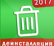Удаление приложений 2017 logo
