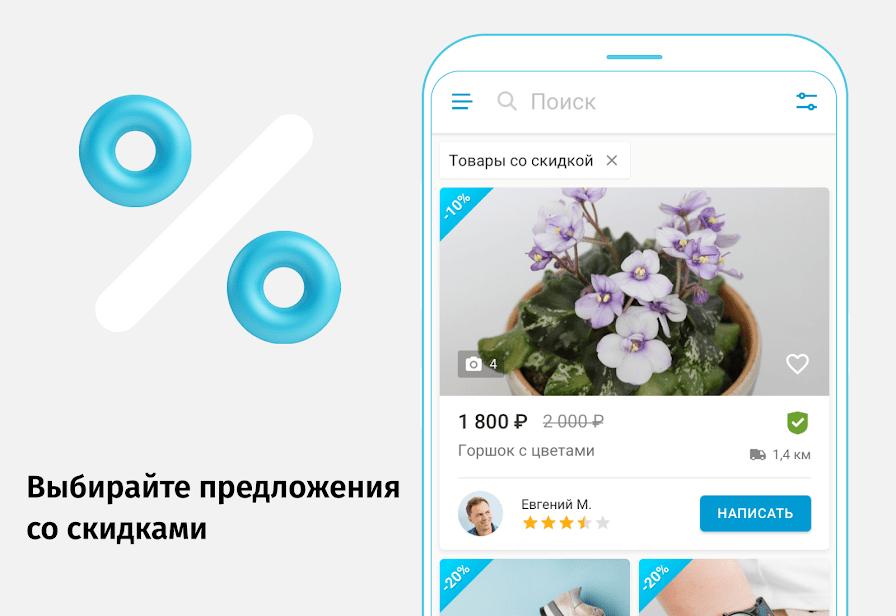 Юла: товары со скидками, купить и продать скриншот 1