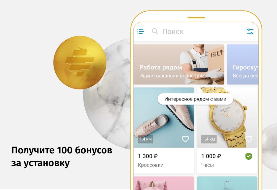 Юла: товары со скидками, купить и продать скриншот 2