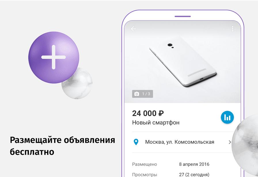 Юла: товары со скидками, купить и продать скриншот 3
