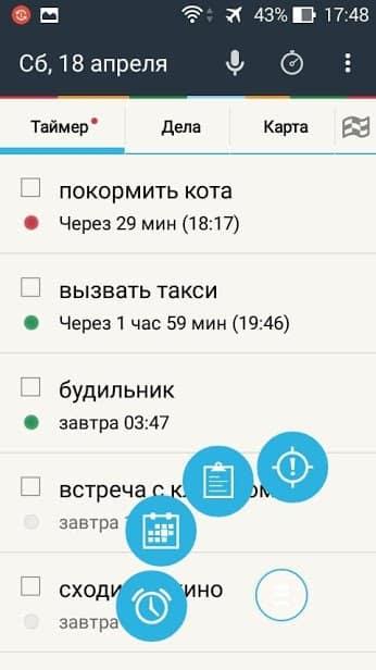 Запоминатор-календарь скриншот 1