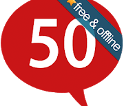 50 языков - 50 languages logo