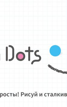 Brain Dots (Точки мозга) скриншот 1