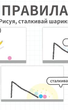 Brain Dots (Точки мозга) скриншот 2