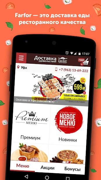Farfor - доставка суши и пиццы скриншот 1