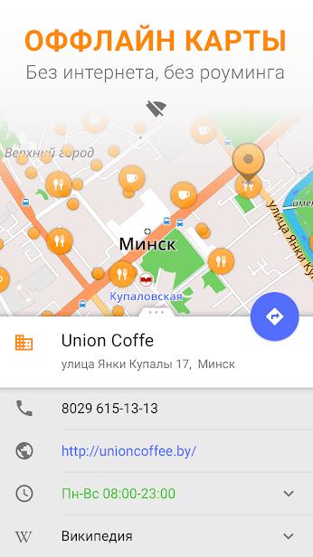 OsmAnd — Офлайн карты путешествий и навигация скриншот 1