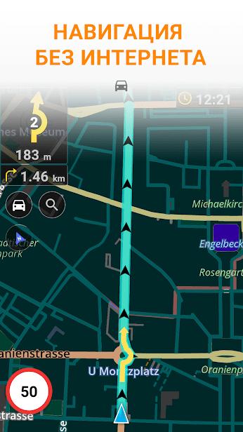 OsmAnd — Офлайн карты путешествий и навигация скриншот 2