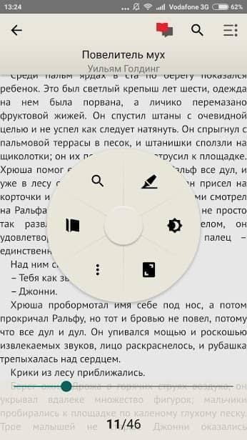 PocketBook Reader скриншот 3