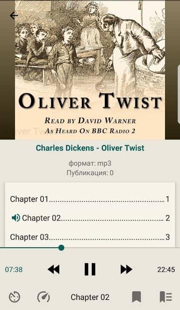 PocketBook Reader скриншот 4