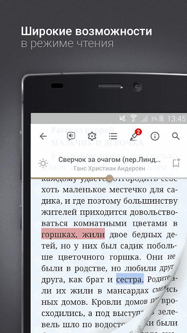 eReader Prestigio: Читалка скриншот 2