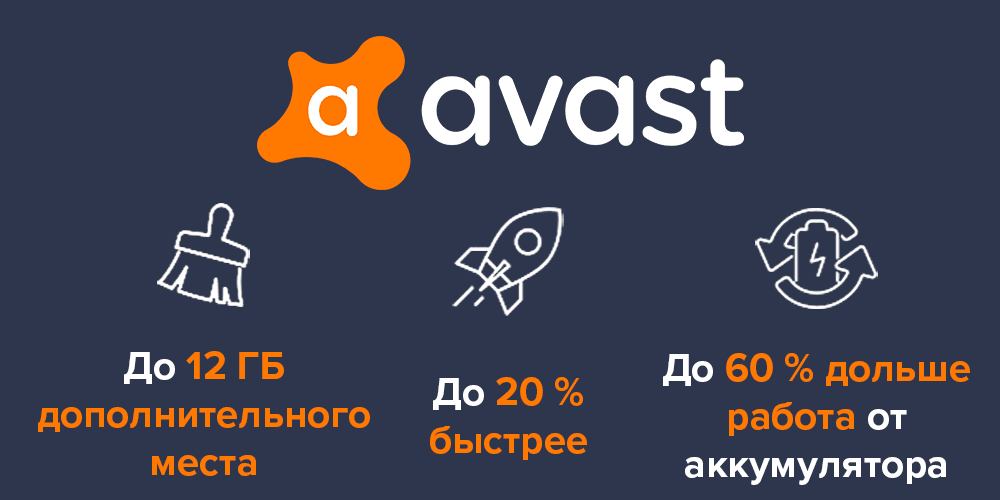 Avast Cleanup: очистка, ускорение и оптимизация скриншот 1
