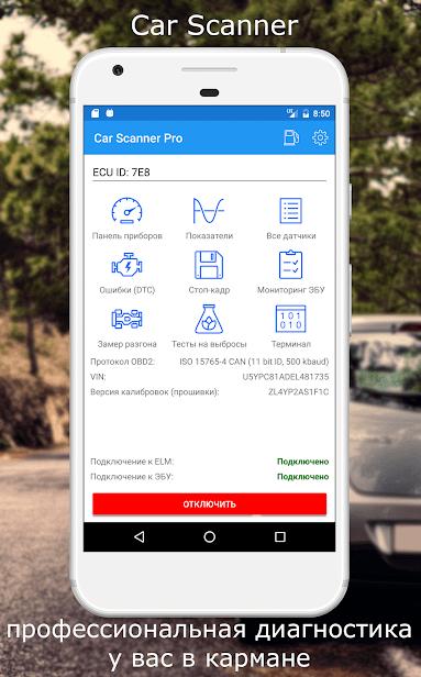 Car Scanner ELM OBD2 скриншот 1