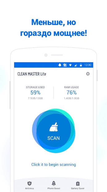 Clean Master Lite (Boost) скриншот 1