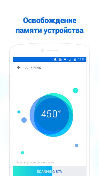 Clean Master Lite (Boost) скриншот 3