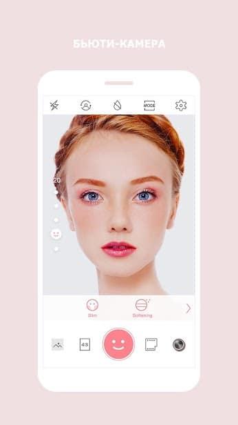 Cymera Camera - Photo Editor, редактор красивых скриншот 1